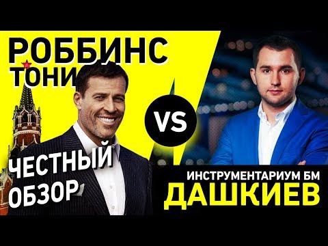 Тони Роббинс VS Бизнес молодость Дашкиев. Самый дорогой спикер в мире. Честный обзор [Роман Егоров]