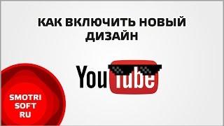 Как включить новый дизайн YouTube
