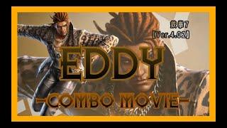 家庭用鉄拳7 のキャラクター、エディのコンボ動画です。 動画中のコンボについては、最大ダメージではありませんのでご了承下さい。 また、キャラや距離・位置によっては ...