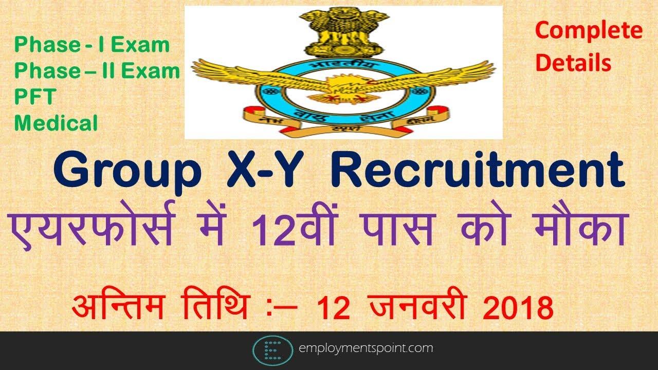 air force y group vacancy 2017