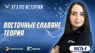 История ЕГЭ 2019. Восточные славяне. Теория. Часть 4