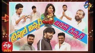 Extra Jabardasth| 14th February 2020 | Full Episode | Sudheer,Bhaskar| ETV Telugu