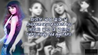 2NE1 - Come Back Home Color Coded Lyrics
