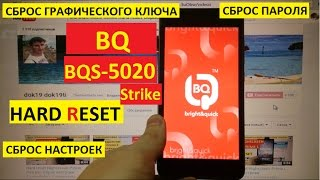 Hard reset BQ BQS 5020 Strike Скидання налаштувань