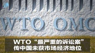 "WTO""最严重的诉讼案"",传中国未获市场经济地位|华尔街焦点(20190422)"