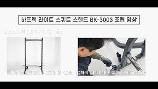 하프랙 라이트 스쿼트 스탠드 bk-3003 조립 영상