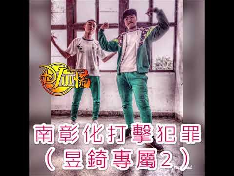 DJ 小慌 - 2020.南彰化打擊犯罪《昱錡專屬2》