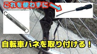 【バネ入れを使わずに】自転車バネを取り付ける方法(スタンドバネを外れなくする方法)