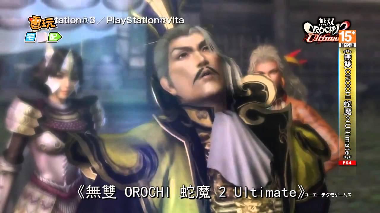 《無雙 OROCHI 蛇魔 2 Ultimate》一出再出 亂世角色一籮筐_電玩宅速配20140514 - YouTube