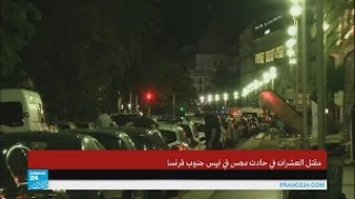 إدانة واسعة من مصر ودول الخليج لهجوم نيس الإرهابي - فرانس 24