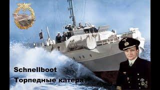 Торпедные катера Кригсмарине Третий Рейх