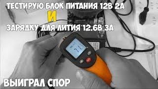 Очередной тест блока питания 12В 2А и зарядки для li-ion 12.6В 3А