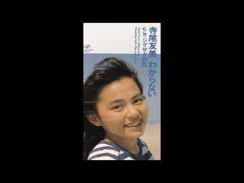 寺尾友美-わからない・(c/w)ジグザグの恋