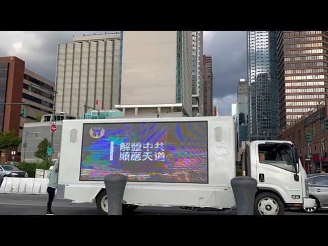 紐約法輪功反迫害22年  燭光守夜  解體中共 結束迫害 NY Falun Gongs candlelight vigil to protest 22years of CCPs persecution