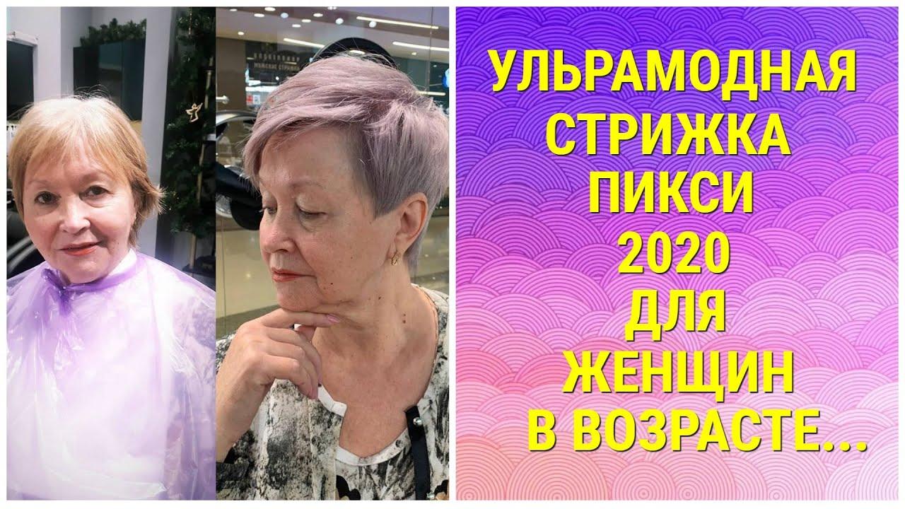 УЛЬТРАМОДНАЯ СТРИЖКА ПИКСИ - 2020 ДЛЯ ЖЕНЩИН В ВОЗРАСТЕ.../TRENDY PIXIE HAIRCUT-2020 FOR OLDER WOMEN