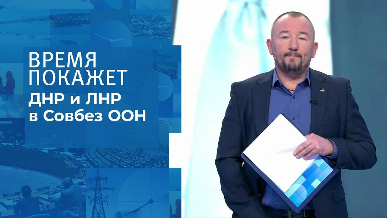 Донбасс в Совбезе ООН. Время покажет. Фрагмент выпуска от 03.12.2020