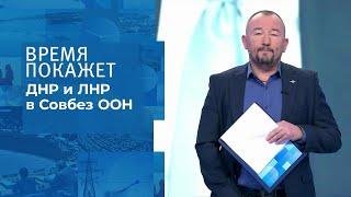 Донбасс в Совбезе ООН Время покажет Фрагмент выпуска от 03 12 2020