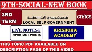 9th-NEW BOOK BOOK-SOCIAL-LIVE CLASS
