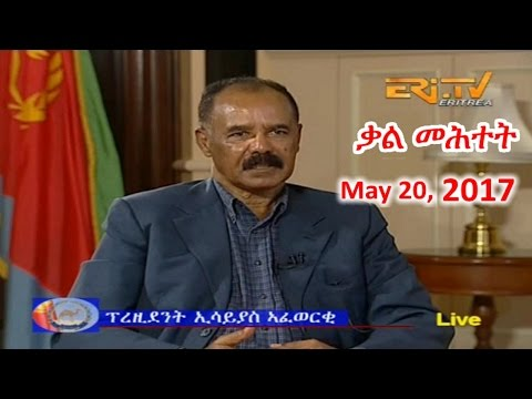 Video: Eritrea President Isaias Afwerki Interview (May 20, 2017) |  Eritrean ERi-TV