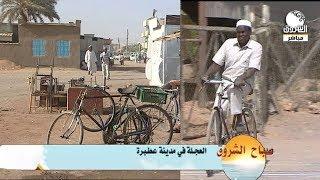 الدراجة الهوائية أو العجلة في مدينة عطبرة | #صباح_الشروق