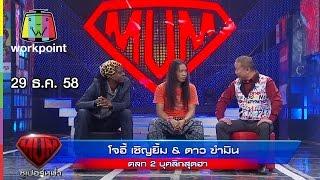 ดาว ขำมิน vs โจอี้ กาน่า ปะทะ หม่ำ สุดฮา !!! PART 2 Full HD