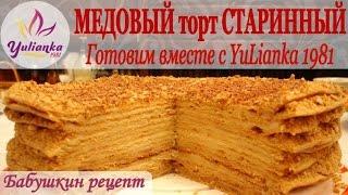 МЕДОВИК по бабушкиному рецепту. Готовим вместе с YuLianka1981 Honey Cake Recipe(nodiets.co - умное похудение с помощью изменения пищевых привычек http://nodiets.co/ Приготовим МЕДОВИК по бабушкиному..., 2013-01-06T07:57:50.000Z)