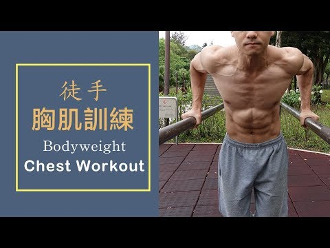 胸肌訓練 - 徒手訓練
