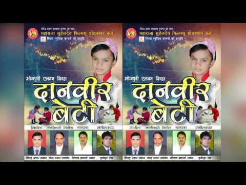 Bhojpuri BIRHA (बिरहा) सत्य घटना दानवीर बेटी | Danveer Beti | Chhote Lal Banarasi Rajbhar । Biraha