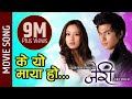 Download K Yo Maya Ho -