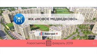 Обзор с воздуха ЖК «Новое Медведково» (аэросъемка: февраль 2019 г.)
