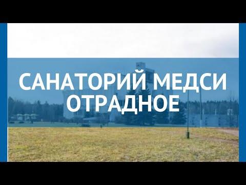 САНАТОРИЙ МЕДСИ ОТРАДНОЕ 3* Москва/Подмосковье – САНАТОРИЙ МЕДСИ ОТРАДНОЕ 3 Москва/Подмосковье обзор