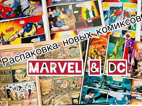Новые комиксы MARVEL и DC (Обзор / распаковка)