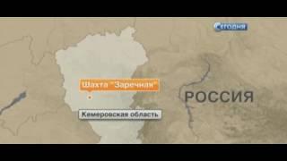 Из горящей шахты в Кузбассе вывели всех горняков