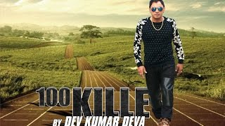 New Haryanvi Song 2017 | 100 Kille | Dev Kumar Deva | Official Video