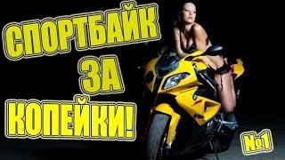 видео Что если сильно хочешь мотоцикл YAMAHA R! When have power like Yamaha R1