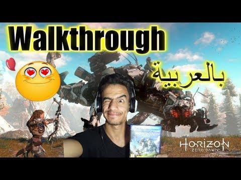 || Horizon Zero Dawn™ 💗  Part #1 🎮 || Abdallah Guemir 👊 Playstation Algeria ||