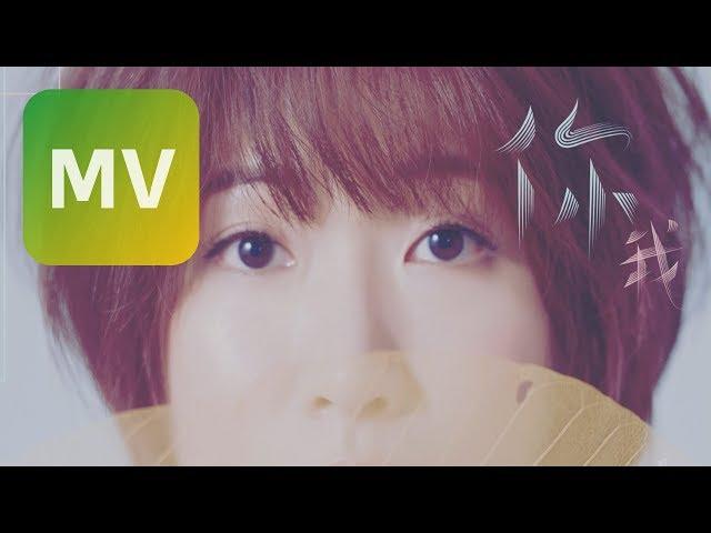 孔晨羽《你我》Official Lyrics Video【HD】