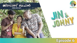 Jin & Johny | Episode 06 | ജിന്നാണ് ബഹൻ | Jinnaanu Bahan  | Mini Web Series