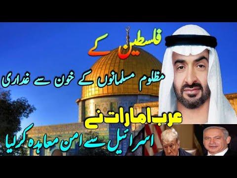 Download UAE Israel Agreement! Falasteen ke mazloom musalmanon ke khoon se Gaddari! 15/8/2020