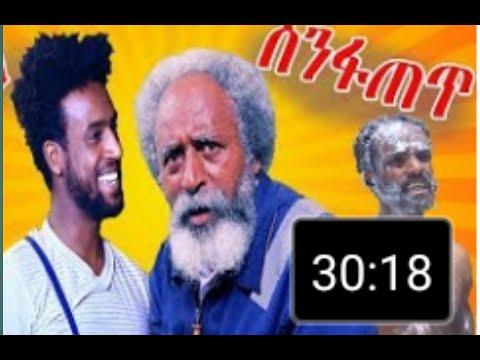 ስንፋጠጥ ድራማ Ethiopian drama senfatet 2021