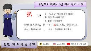 김민 알토란 중국어 문장으로 익히는 6급 필수 단어 8 扒