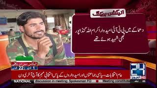 Injured Police Officer In DI Khan Blast Dies In Hospital | 24 News HD