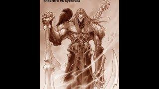 Darksiders 2 прохождение от EnderBro #8  Бухточка