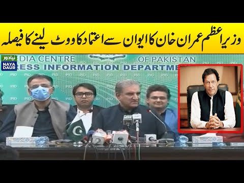 PM Imran Khan will take vote of confidence from National Assembly