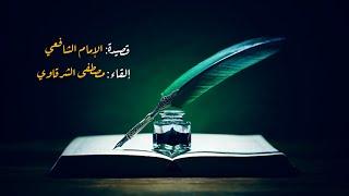 من روائع الإمام الشافعي حول إرضاء الناس .. ضَحِكتُ فقالوا ألا تحتشم بكيتُ فقالوا ألا تبتسم