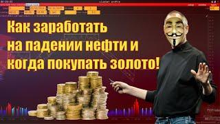 Как заработать на падении нефти и когда покупать золото!