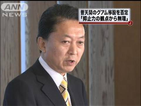 普天間移設問題で鳩山総理が「グアム移設」を否定(09/12/26)