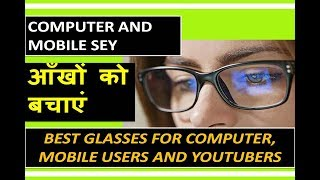 Best Glasses For Computers And Eye Strain Protection From Digital Screens