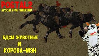 БДСМ животные и Корова-Мэн | Postal 2 Apocalypse Weekend #6 (Финал)