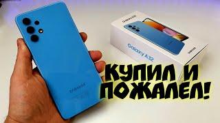 РАЗОЧАРОВАНИЕ от покупки Samsung Galaxy A32 за 20000 РУБЛЕЙ. 🔥Самсунг ТОПЧУТСЯ НА МЕСТЕ!